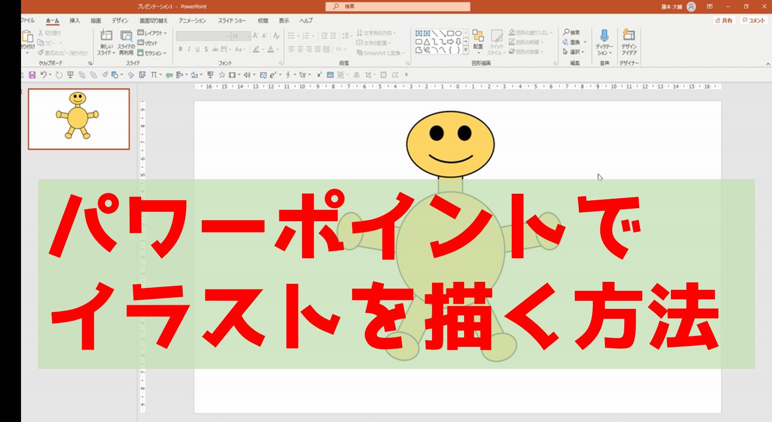 PowerPointでイラストを描く方法