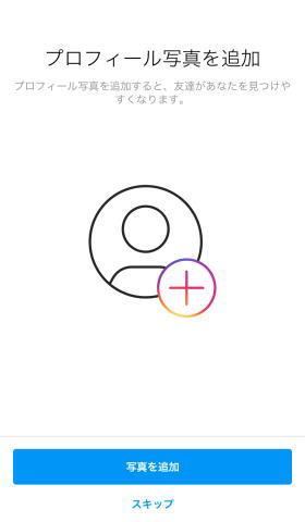 iPhone(iOS)でのInstagramの登録方法(2021年版)