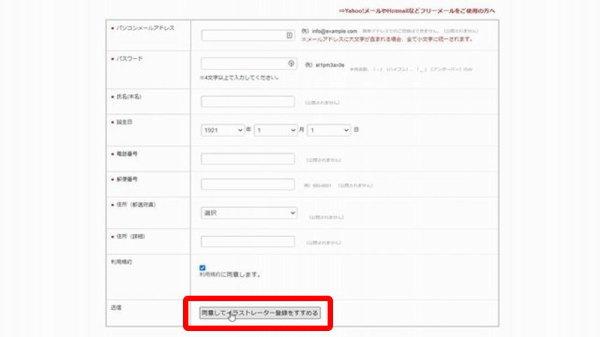 イラストACの登録方法