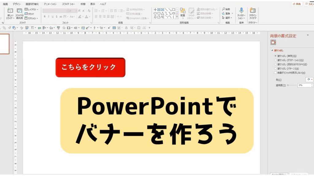 PowerPointでバナーを作ろう