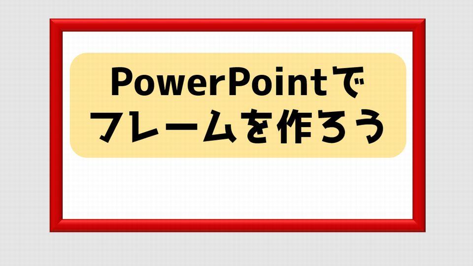 PowerPointでフレームを作ろう