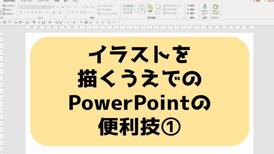 イラストを描くうえでのPowerPointの便利技①
