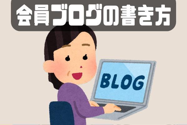 会員ブログの書き方