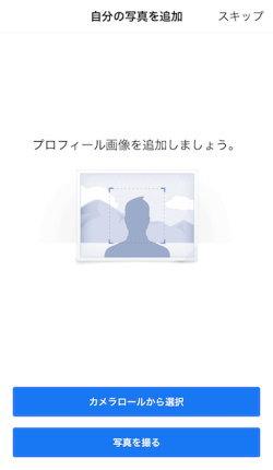 iPhone(iOS)でのFacebookの登録方法(2021年版)