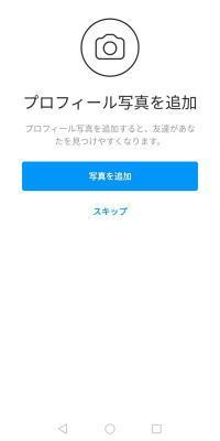 AndroidOSでのInstagramの登録方法(2021年版)