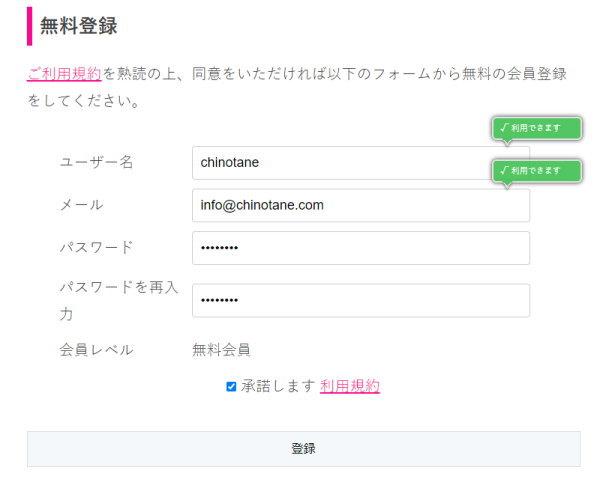 知の種メンバーへの会員登録方法(無料会員)