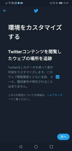 AndroidでのTwitterの登録方法(2021年版)