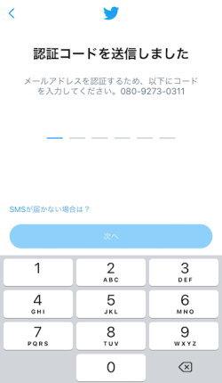 iPhone(iOS)でのTwitterの登録方法(2021年版)