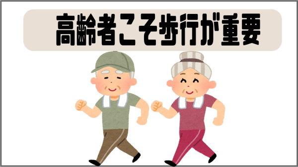 高齢者こそ歩行が重要