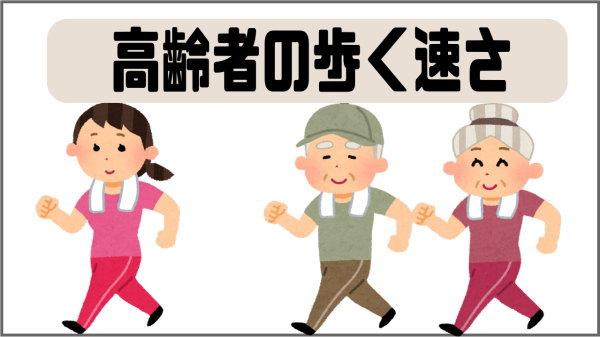 高齢者の歩く速さ