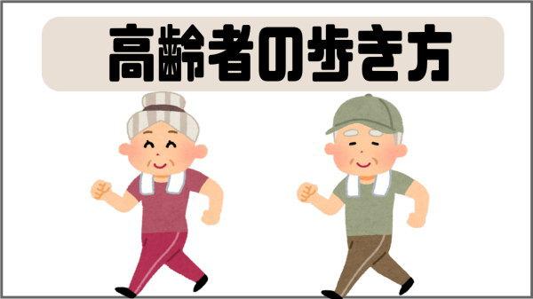 高齢者の歩き方