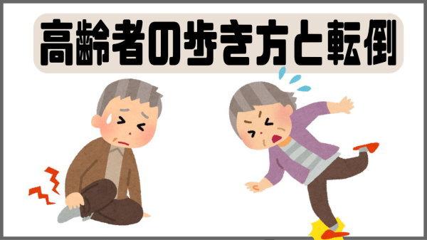 高齢者の歩きと転倒