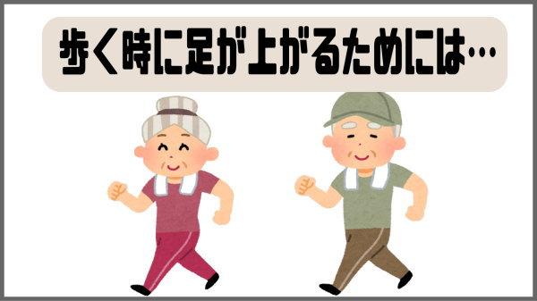 歩く時にしっかり足が上がるためには〜腸腰筋の重要性〜