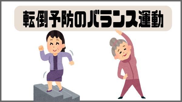 転倒を予防するためのバランス運動