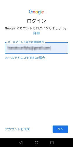 AndroidOSでのYouTubeの登録方法(2021年版)
