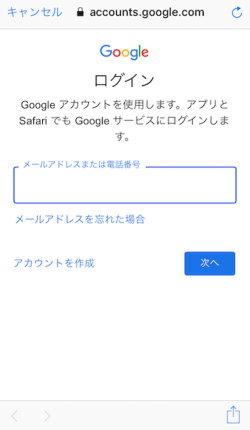 iPhone(iOS)でのYouTubeの登録方法(2021年版)